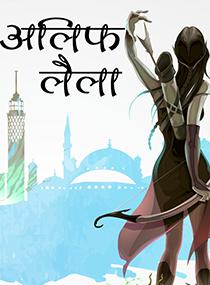 Alif Laila, read Alif Laila book online free, rent Alif Laila book