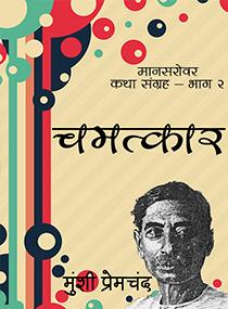 Shyamchi Aai Marathi Ebook